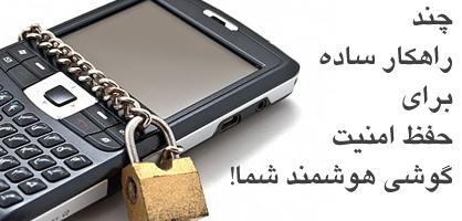 چند راهکار ساده برای حفظ امنیت گوشی هوشمند شما!