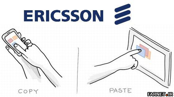 Ericsson-capacitive-coupling